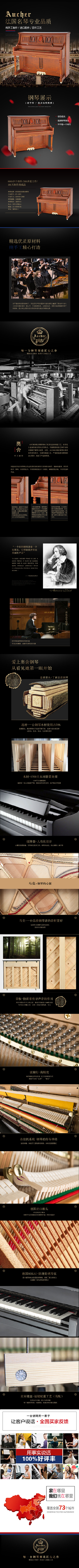 UP-126Y2 - 奥舍钢琴UP系列 - 法国奥舍Aucher钢琴官方网站.png